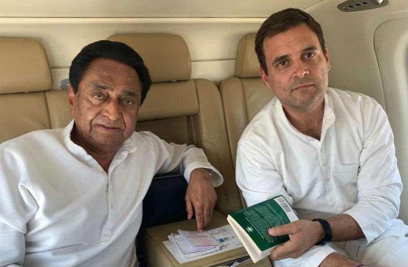 kamal nath and rahul gandhi