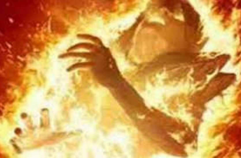 पड़ोसियों के ताने से तंग आकर किशोरी ने लगायी आग, हालत गंभीर