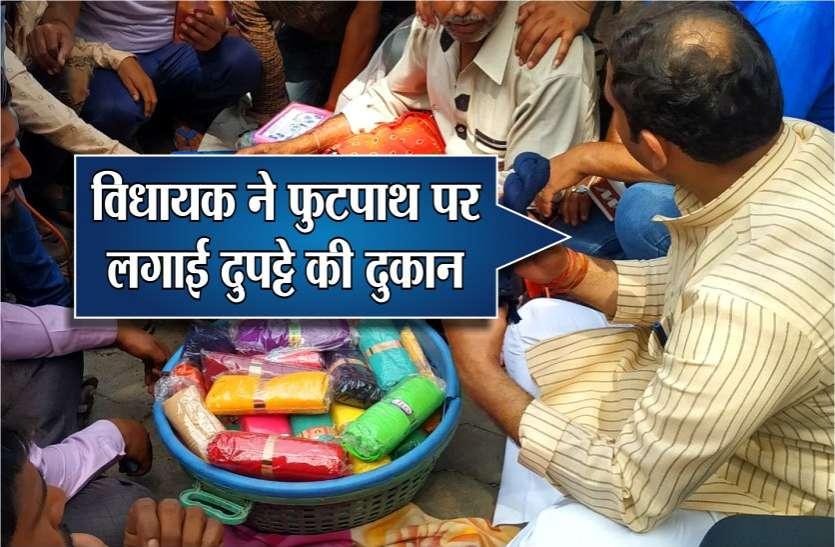 Breaking : कांग्रेस के युवा विधायक ने फुटपाथ पर लगाई दुकान, 80 रुपए में बेचा दुपट्टा