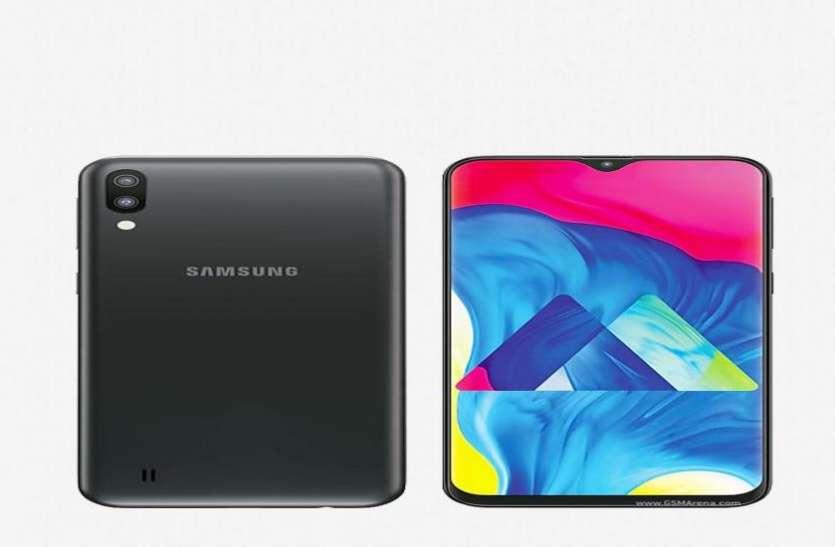 Samsung Galaxy M10 की कीमत में हुई 1,000 रुपये की कटौती, यहां जानें नया दाम