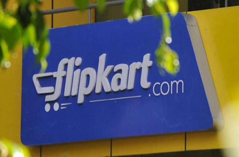 Flipkart Flipstart Days Sale: आज से 3 जुलाई तक उठाएं इलेक्ट्रॉनिक प्रोडक्ट्स पर 80% तक की छूट का फायदा