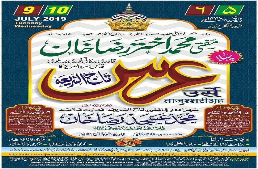 उर्स-ए-ताजुशरिया का आगाज़ 9 जुलाई से, पोस्टर हुआ जारी