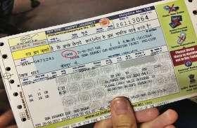टिकट पर दिख रहा ये नंबर बताता है आपकी यात्रा की पूरी कहानी, जानें क्या है इसके पीछे का गणित