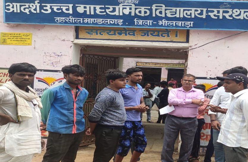 ग्रामीणों ने किया हंगामा: शिक्षकों के पद भरे ना खुला कला संकाय