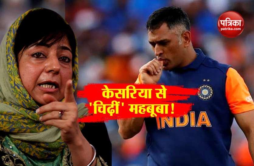 वर्ल्ड कप में टीम इंडिया की हार पर महबूबा मुफ्ती का उटपटांग बयान, ये नई जर्सी का नतीजा है