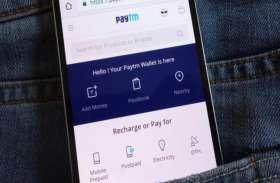 Paytm से Payment हुआ महंगा, यूजर्स पर MDR के बोझ को लेकर कंपनी ने दिया ये सुझाव