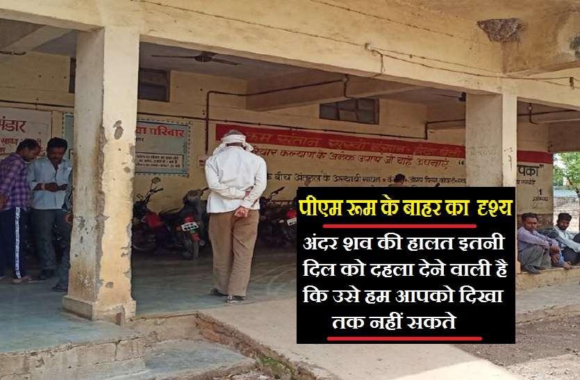 shameful condition: पीएम रूम में तक सुरक्षित नहीं शव...