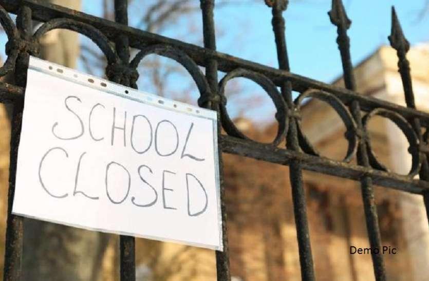 School Closed: भीषण गर्मी का कहर जारी, यूपी के इन जिलों में दो दिन के लिए बंद हुए स्कूल