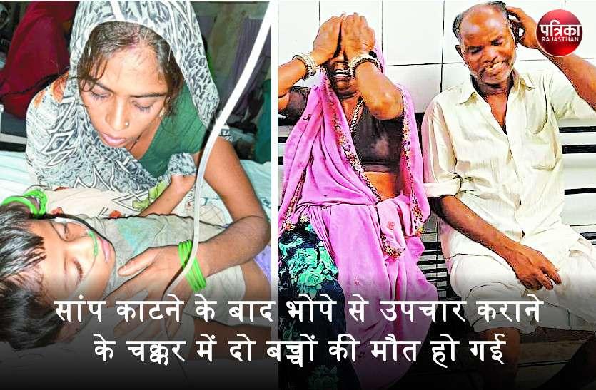 राजस्थान में अंधविश्वास : सांप काटने के बाद दो मासूमों को लेकर भोपे के पास भटकते रहे परिजन, उपचार में देरी से दर्दनाक मौत