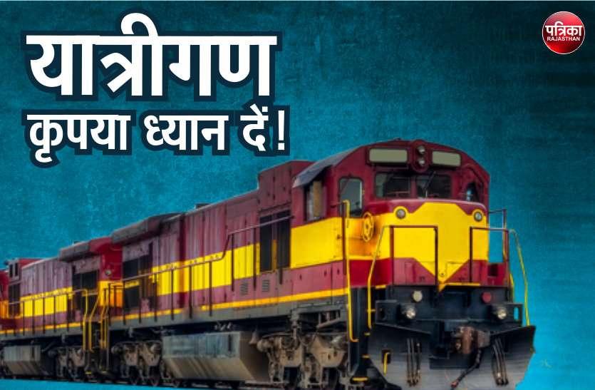 UPDATE / घर से निकलने से पहले पढ़ें ये खबर , 5 से 27 जुलाई तक रद्द रहेंगी 20 से अधिक ट्रेनें , देखें पूरी सूचि !