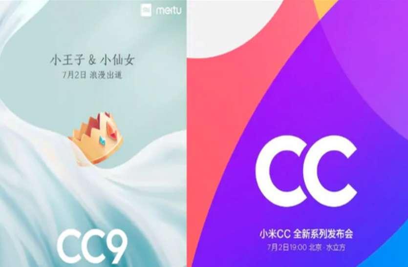 Mi CC9, Mi CC9e और Mi CC9 Meitu Custom Edition कल होगा लॉन्च, जानिए फीचर्स व कीमत