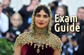 Exam Guide: इस ऑनलाइन एग्जाम से चेक करें अपने G.K. के एग्जाम की तैयारी