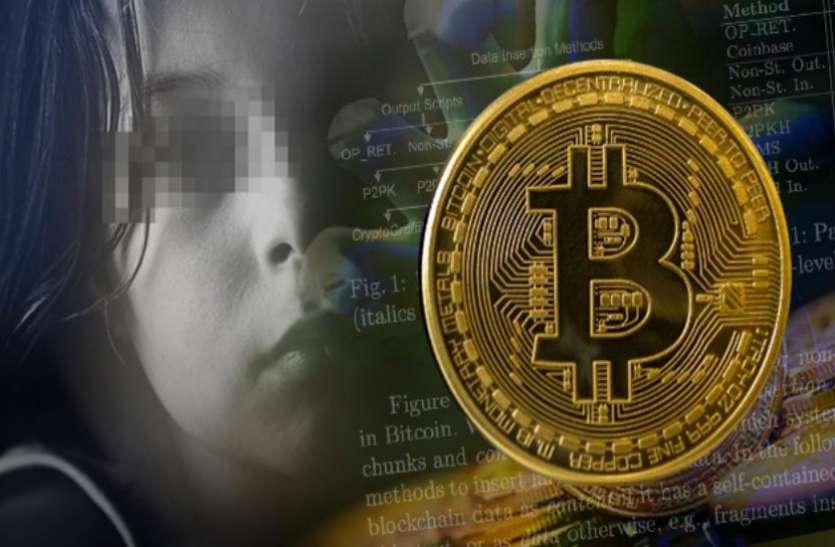 bitcoin patrika)