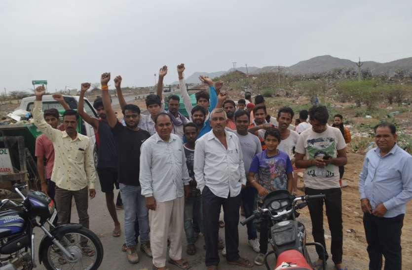 गांव के रास्ते पर कचरा डालने का जताया विरोध