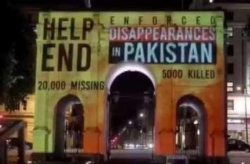 Video: लंदन में मानवाधिकार कार्यकर्ताओं का प्रदर्शन, पाक में लोगों पर हो रहे अत्याचार के खिलाफ उठाई आवाज