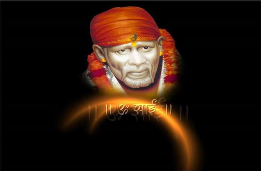 गुरुवार को जप लें इनमें से कोई भी एक साईं मंत्र, एक सप्ताह में हर इच्छा पूरी करेंगे भगवान साईंनाथ