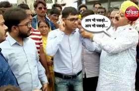 देखें वीडियो - भाजपा नेता ने पकड़वाए अधिकारियों से कान