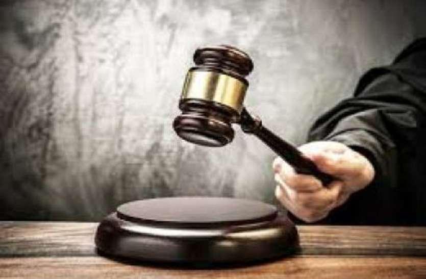 हत्या के प्रकरण में दोहरा आजीवन कारावास