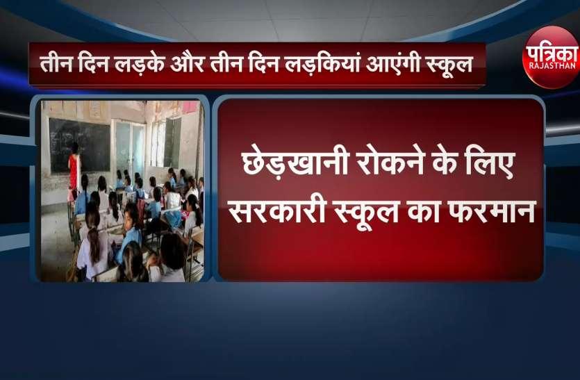 छेड़खानी रोकने के लिए सरकारी स्कूल का फरमान