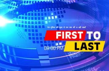 राहुल गांधी के इस्तीफे से अंबाती रायडू के संन्यास तक: दिनभर की 10 बड़ी खबरें