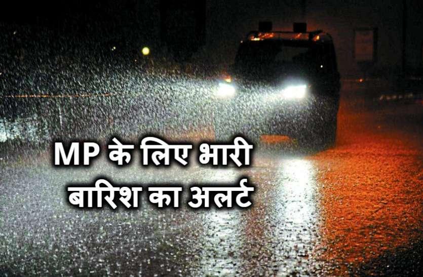 तेज बारिश से रातभर में गिरा 2.5 इंच पानी, MP के लिए भारी बारिश का अलर्ट