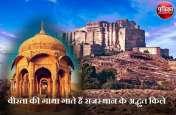 वीरता की गाथा गाते हैं राजस्थान के ये अद्भुत किले, विदेशी सैलानियों की है पहली पसंद