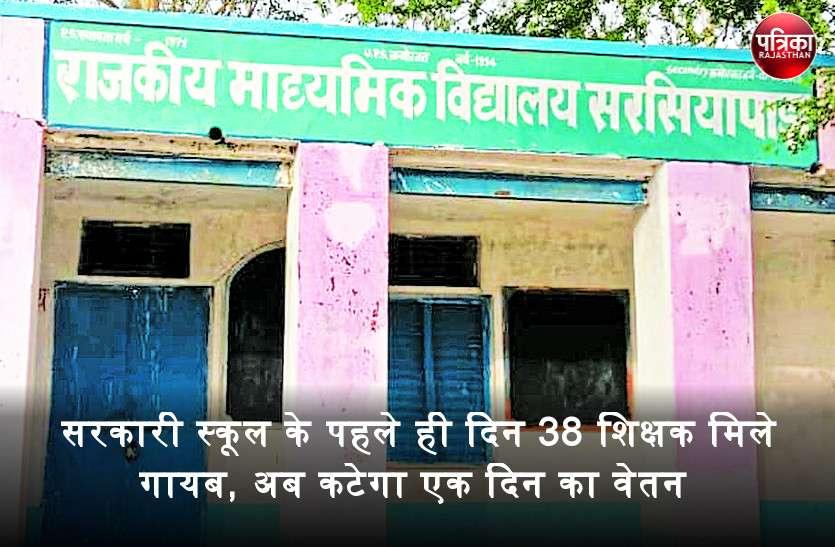 सरकारी स्कूल के पहले ही दिन 38 शिक्षक मिले गायब, अब कटेगा एक दिन का वेतन और...
