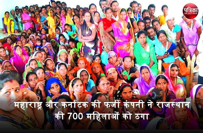 Fraud : बिना ब्याज के लोन देने का झांसा, महाराष्ट्र और कर्नाटक की फर्जी कंपनी ने राजस्थान की 700 महिलाओं को ठगा