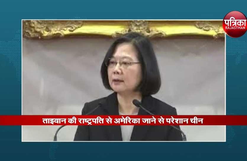 ताइवान की राष्ट्रपति से अमेरिका जाने से परेशान चीन