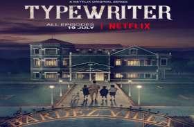 'बदला' के बाद सुजोय घोष करेंगे डिजिटल डेब्यू, Netflix की वेब सीरिज Typewriter में करेंगे धमाका