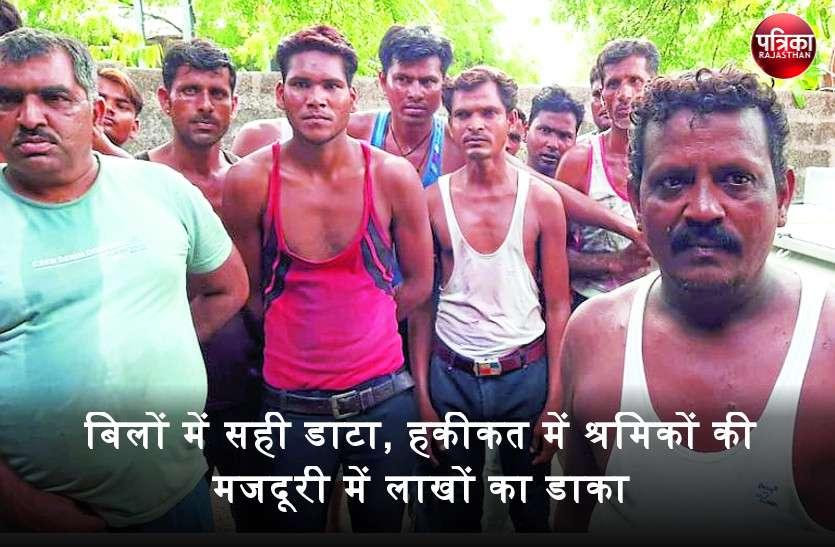 मजदूरों की कमाई पर डाका : कागजों में श्रमिकों को 2.95 रुपए भुगतान का टेंडर, असल में मिल रहा सिर्फ 1 रूपया, दो सालों से हो रहा घोटाला
