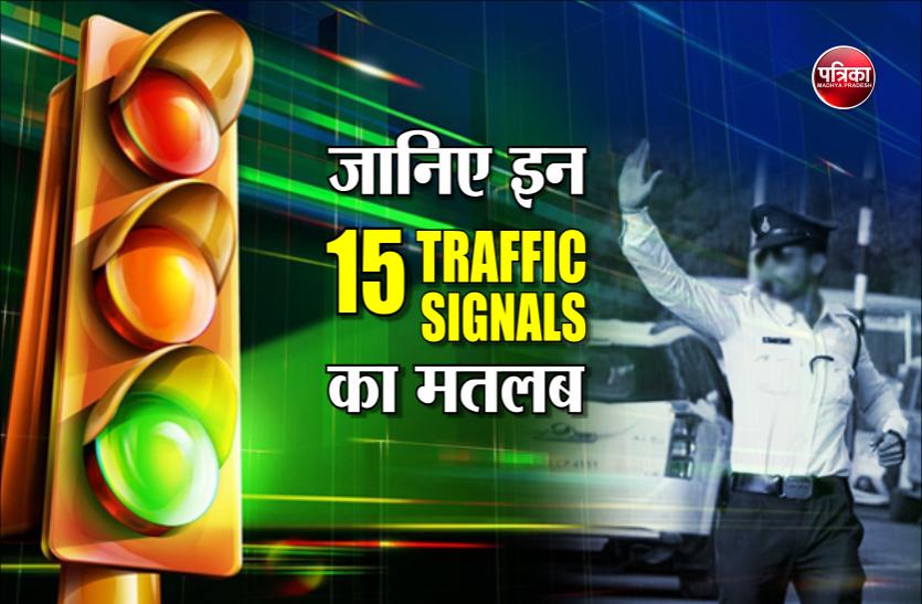 गाड़ी चलाते समय जरुर जान लें इन TRAFFIC SIGNS का मतलब, कभी नहीं होंगे परेशान