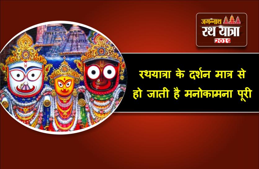 पुरी जगन्नाथ मंदिर और रथयात्रा के दर्शन मात्र से मिलता है चारों धाम की तीर्थयात्रा का फल
