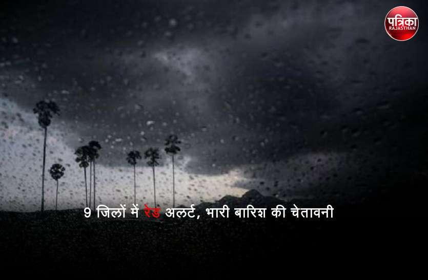 राजस्थान के नौ जिलों में रेड अलर्ट, विभाग ने जारी की भारी बारिश की चेतावनी