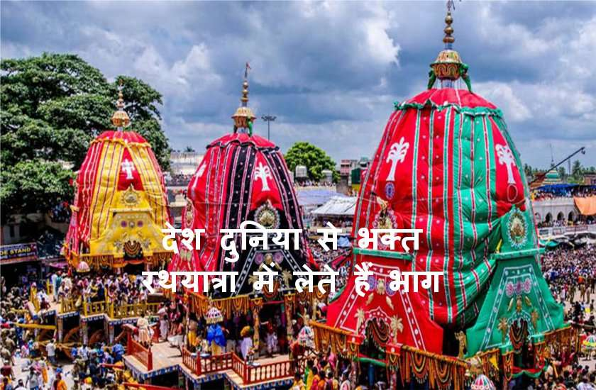 puri Jagannath temple and rath yatra