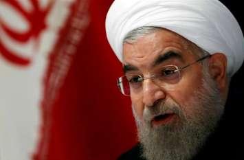 अमरीका को हसन रूहानी का सख्त जवाब, 'जितनी मर्जी, उतना यूरेनियम संवर्धन करेगा ईरान'
