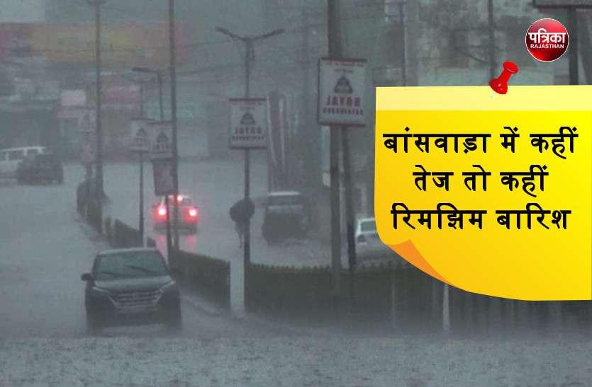 Monsoon 2019 : रातभर बरसे बादलों ने बांसवाड़ा को किया तरबतर, दूसरे दिन भी लगातार जारी रहा बारिश का दौर