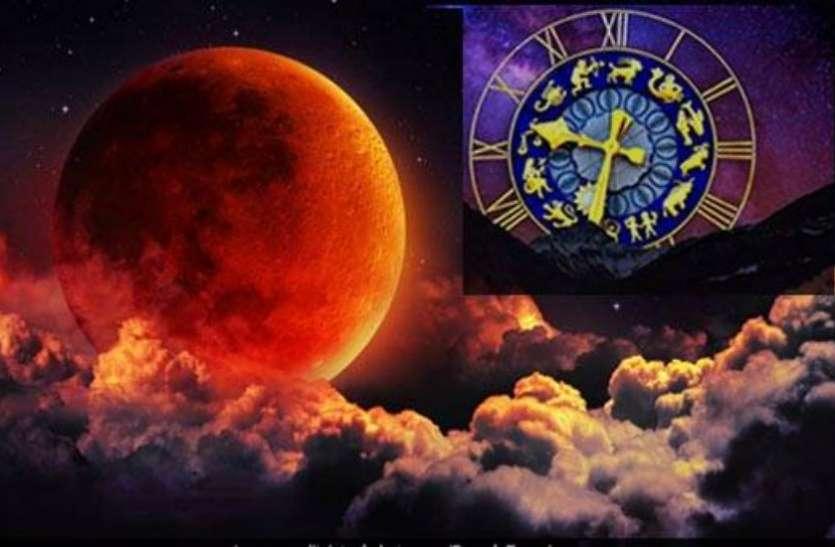 चंद्र ग्रहण 2019 : इन 8 राशियों पर पड़ेगा ग्रहण का बुरा असर, जानें इससे जुड़ी 10 खास बातें