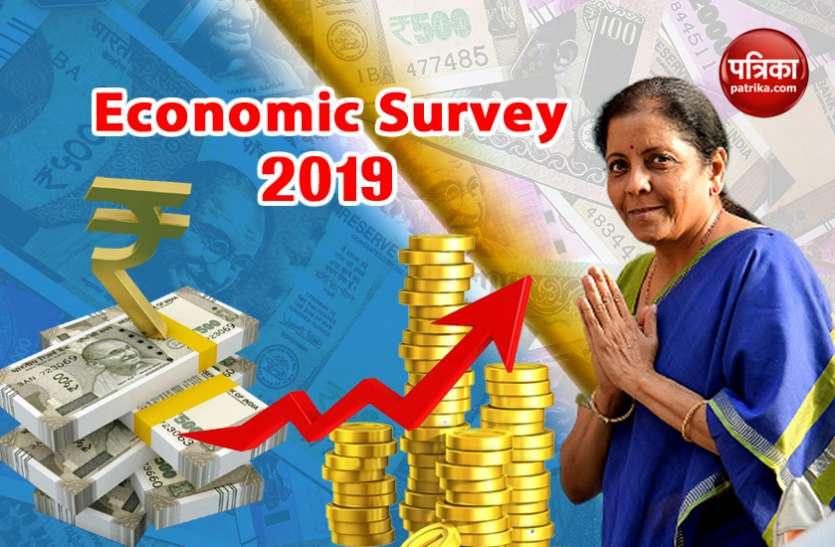 ये है मोदी सरकार के अच्छे दिन का प्लान! 10 प्वाइंट में समझें पूरा आर्थिक सर्वे