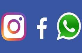 अक्सर क्यों ठप हो जाते हैं Facebook, WhatsApp और Instagram, ये है बड़ा कारण