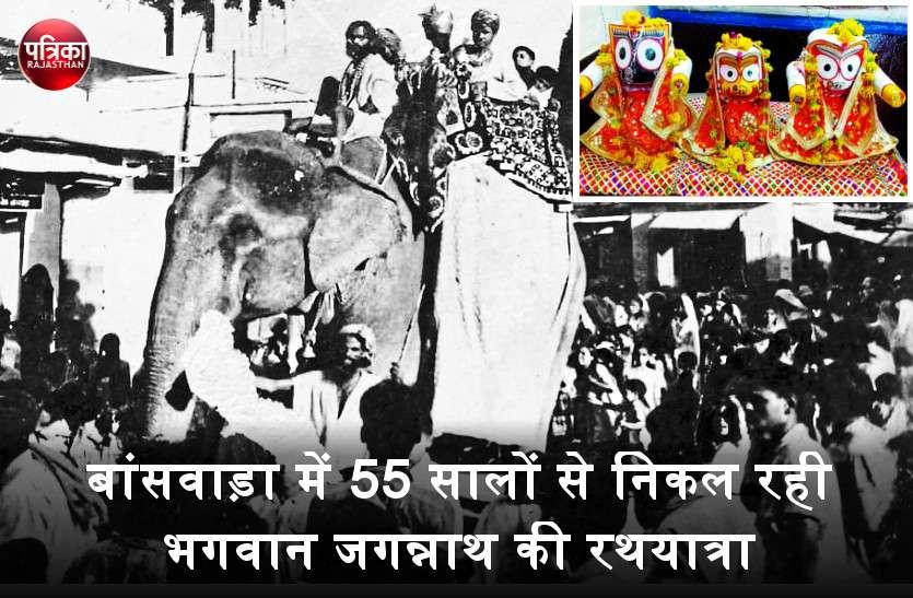 बांसवाड़ा में 55 सालों से निकल रही भगवान जगन्नाथ की रथयात्रा, आज फिर भक्तों संग नगर भ्रमण पर निकलेंगे प्रभु