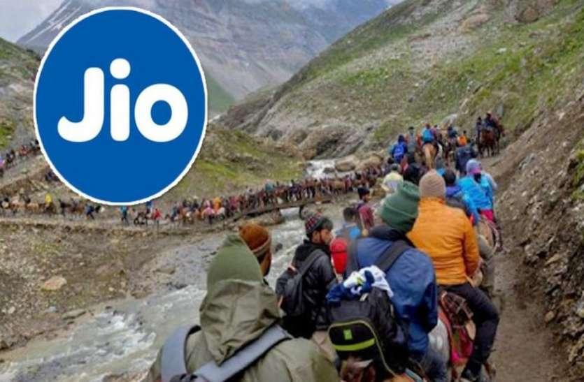 अमरनाथ यात्रियों को Jio का तोहफा, महज 102 रुपये में मिलेगा अनलिमिटेड कॉलिंग और डेटा