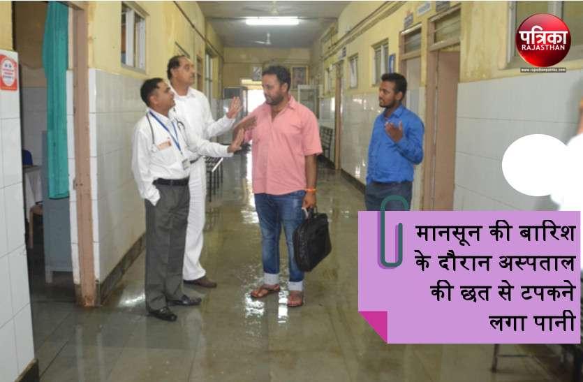 एक ही बारिश में अस्पताल और शिक्षा विभाग की छत से टपकने लगा पानी, मरीजों और कार्मिकों को हुई परेशानी