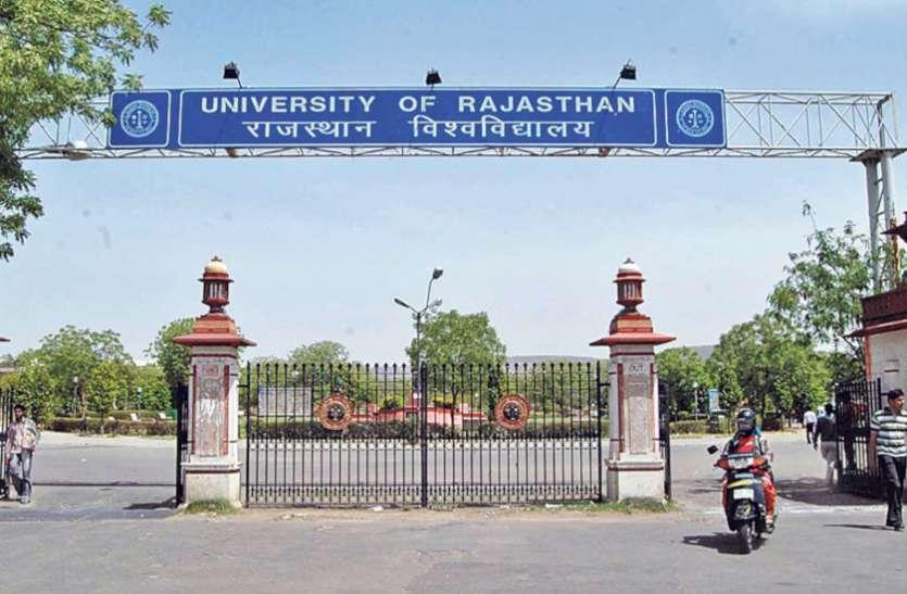 राजस्थान विश्वविद्यालय : छात्रों को मिली राहत