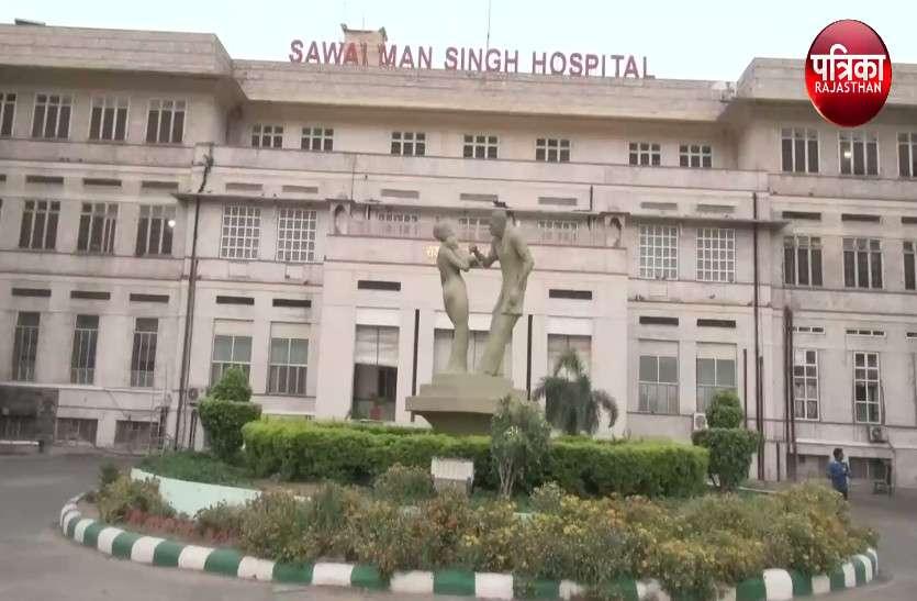 एसएमएस अस्पताल में आग की फिर होगी जांच