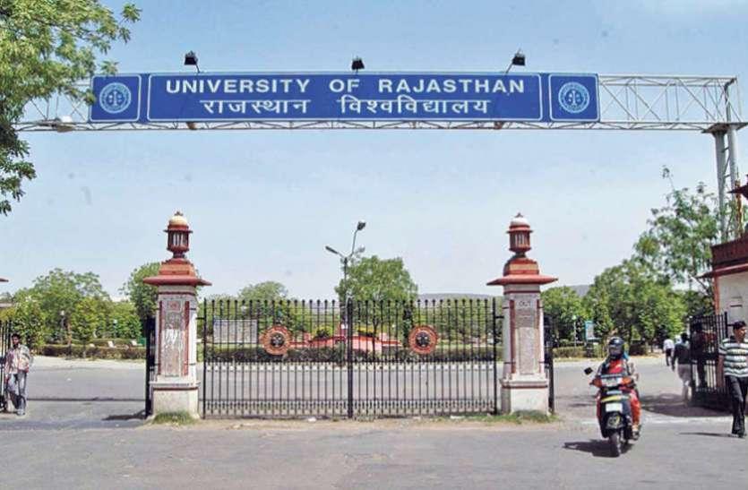 राजस्थान यूनिवर्सिटी के नॉन-टीचिंग स्टाफ को मिलेगा सातवां वेतनमान