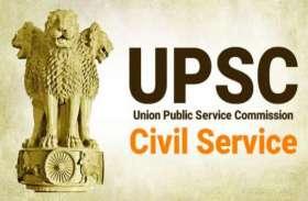 UPSC की तैयारी कर रहे युवाओं के लिए बड़ी खबर, जारी हुआ Exam कैंलेंडर, जानिए कब होगी कौन सी परीक्षा