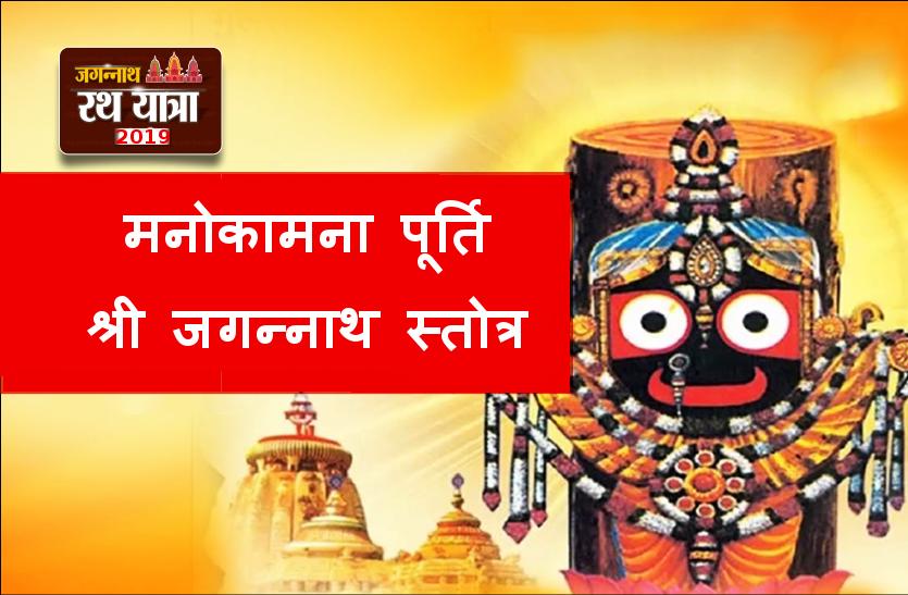 rath yatra puri : मनोकामना पूर्ति श्री जगन्नाथ स्तोत्र