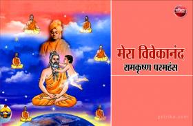 विचार मंथन : जब विवेकानन्द के जन्म से पूर्व में मुझें एक अद्भूत दिव्य दर्शन हुआ- रामकृष्ण परमहंस