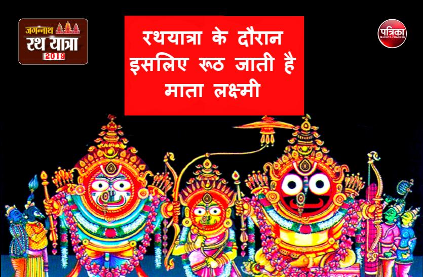 रथयात्रा के तीसरे दिन रूठी हुई माता लक्ष्मी को ऐसे मनाते हैं भगवान जगन्नाथ